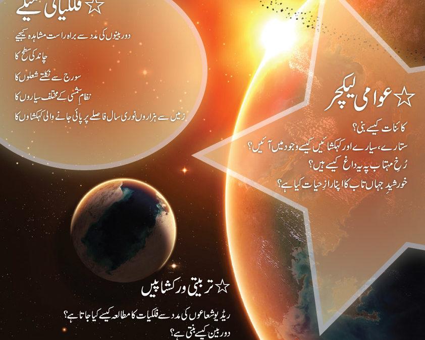 Celebrating Astronomy