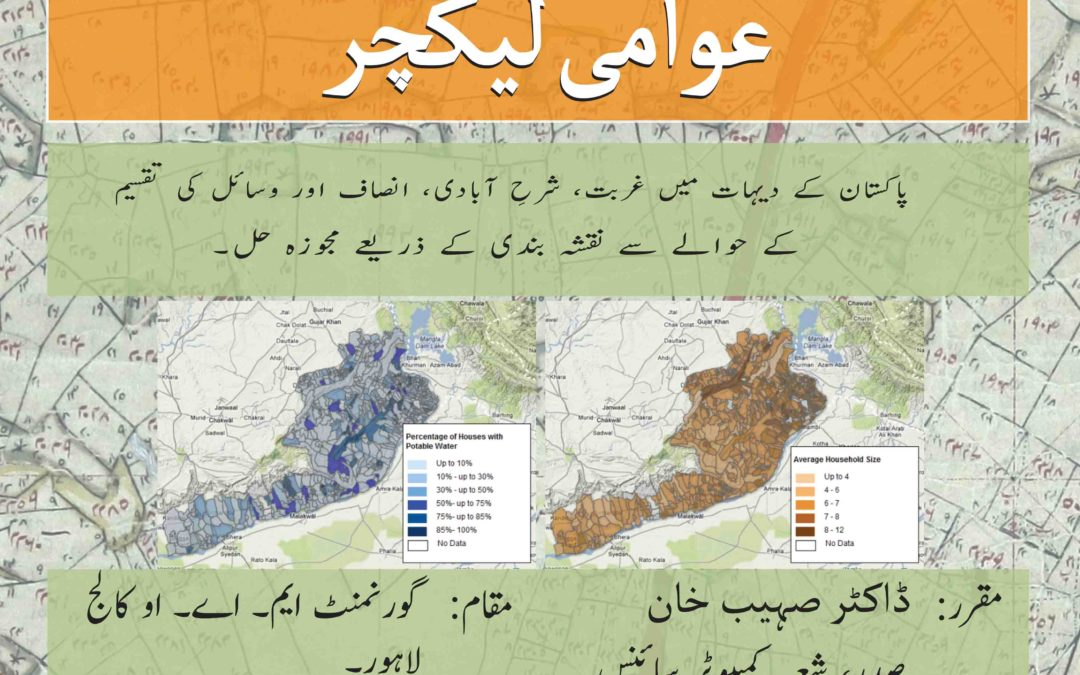 Mapping Rural Pakistan