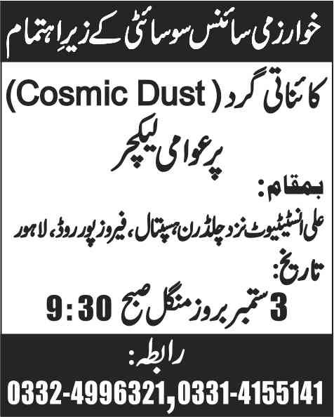 Dusty Cool Cosmos