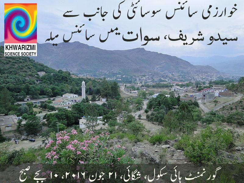 Science Festival in Swat