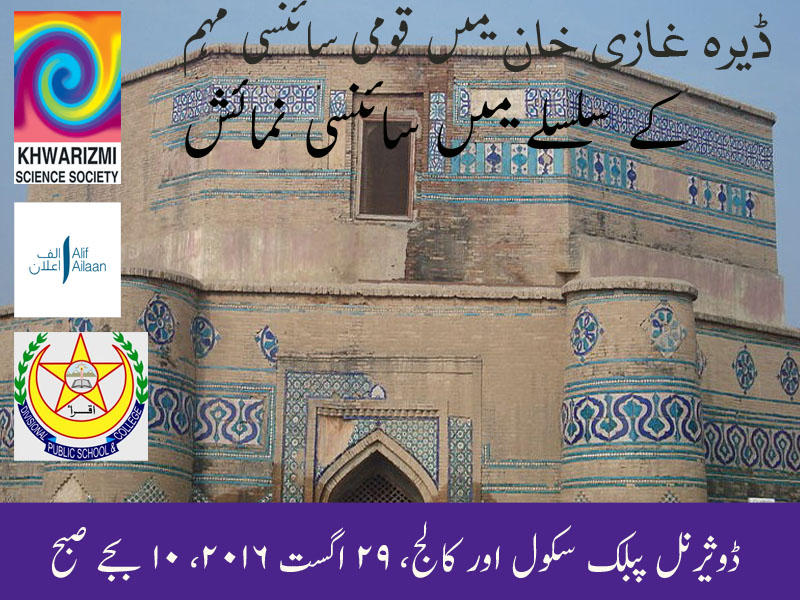 Science Festival in D.G. Khan