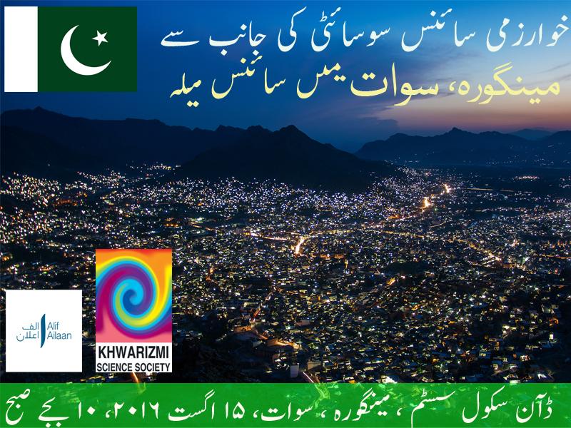 Science Festival in Makanbagh, Swat