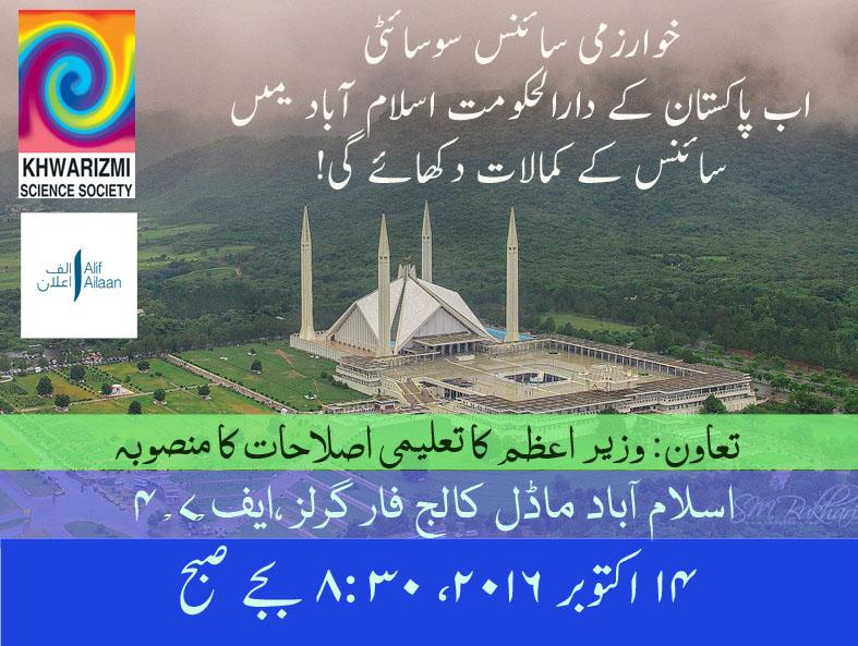 KSS reaches Islamabad