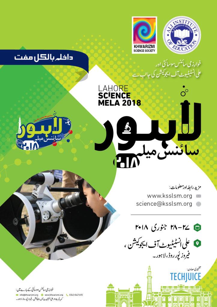 lahore_science_mela_poster_2