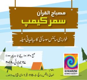 misbah_al_quran_camp