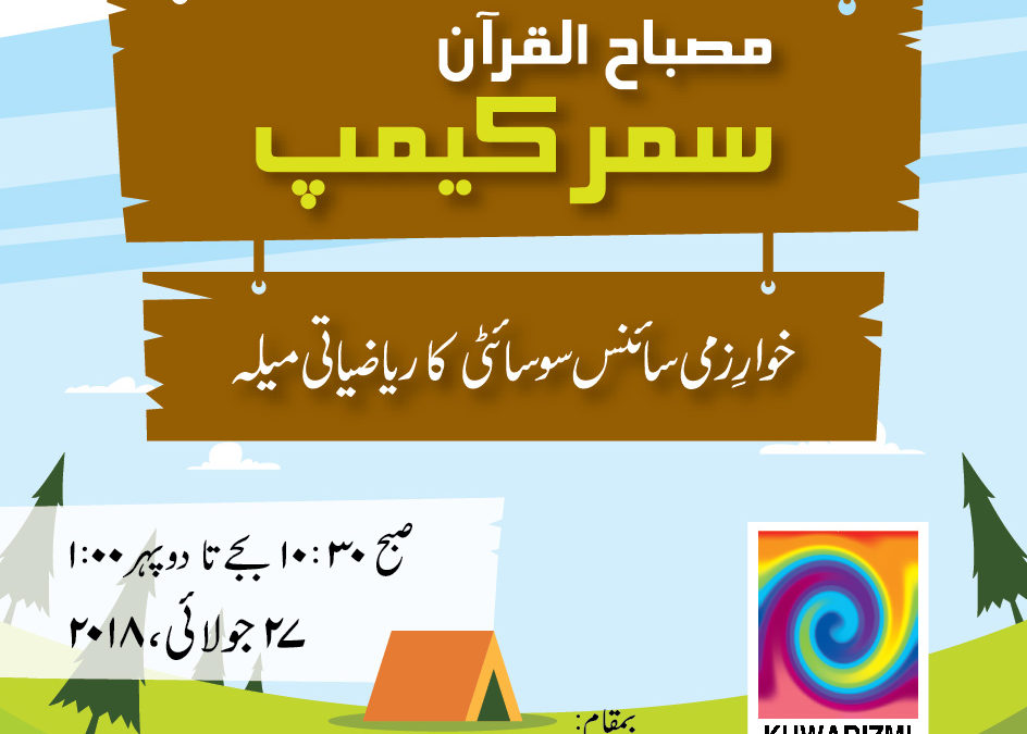 KSS goes to Misbah al Quran Summer Course