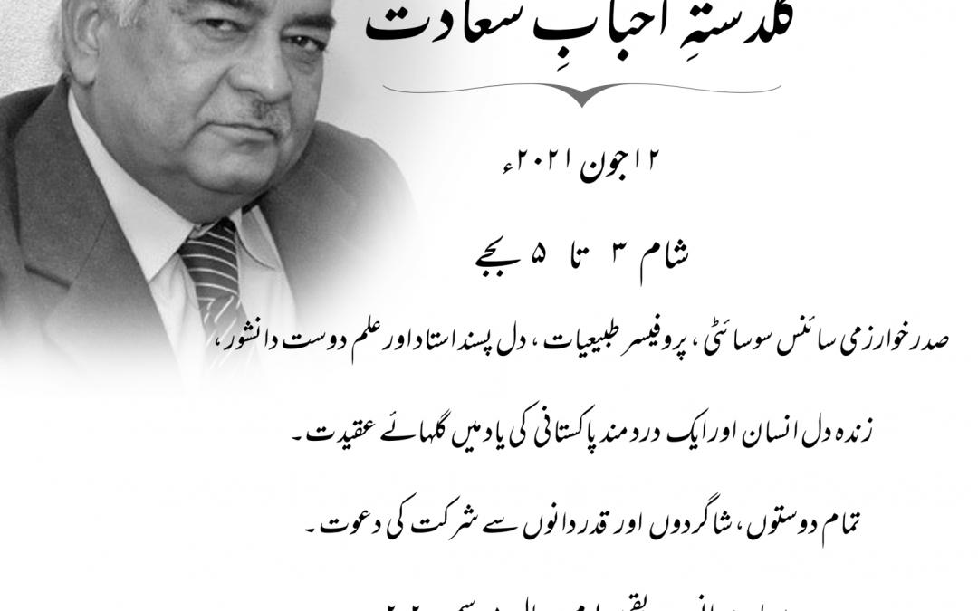 Remembering & Celebrating the Life of Dr Saadat Anwar Siddiqi