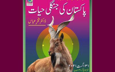 Wildlife of Pakistan (پاکستان کی جنگلی حیات): Webinar by Dr Fakhar i Abbas