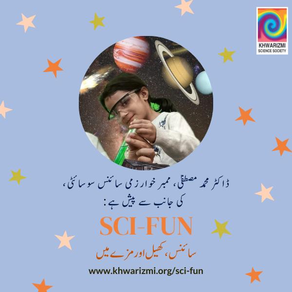 SCI-FUN (3)